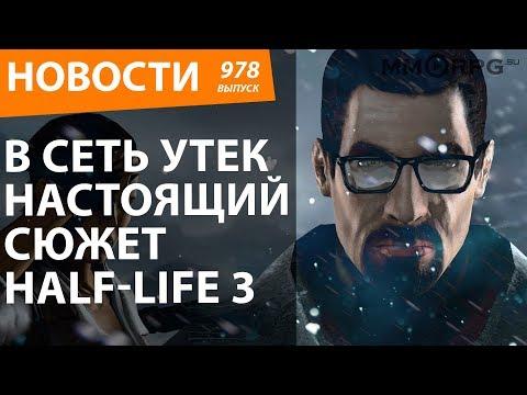 В Сеть утек настоящий сюжет Half-Life 3. Новости