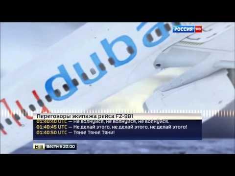 Нечеловеческие крики  Запись чёрного ящика разбившегося самолёта Boeing 737 FlyDubai Ростов на Дону (видео)