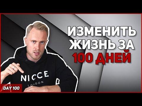 Dау 100. КАРДИНАЛЬНО Изменить Свою Жизнь за 100 ДНЕЙ - Моя История - DomaVideo.Ru