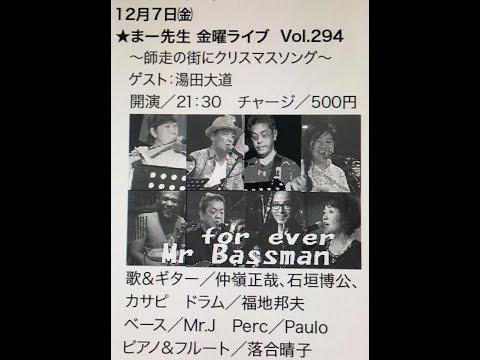 まー先生金曜LIVE VOL294
