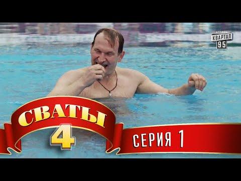 Сериал Сваты 4 (4-й сезон, 1-я серия) комедия для всей семьи онлайн видео