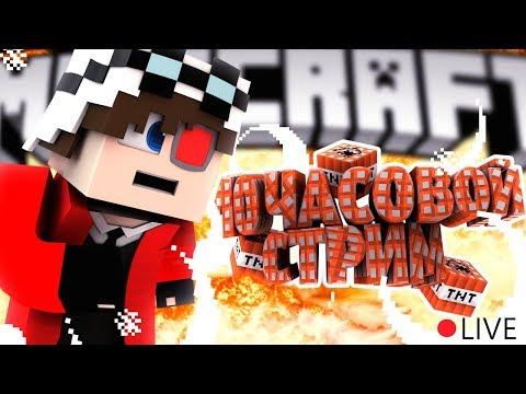 🔴 10 ЧАСОВОЙ ВОСКРЕСНЫЙ СТРИМ #15 по ❤ Minecraft ❤ (видео)
