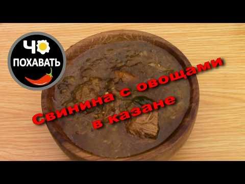 Мясо в казане с овощами. Фестиваль FLУ-FISНING. Чо ПОХАВАТЬ.чопохавать - DomaVideo.Ru