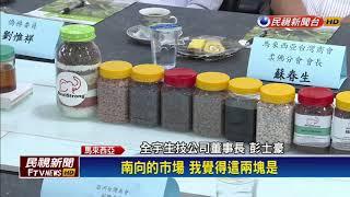 農業新南向!台商赴大馬發展肥料廠有成-民視新聞