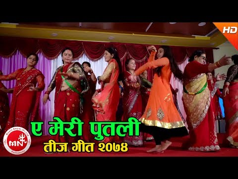 New Comedy Teej Song 2074 | A Meri Putali - Krishna Subedi & Sunita Nepali Ft. Prem & Sunita