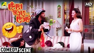 Download Video Kencho Khoondte Keute | Best Comedy Scene | Chiranjeet as HD Paul | Indrani Dutta MP3 3GP MP4