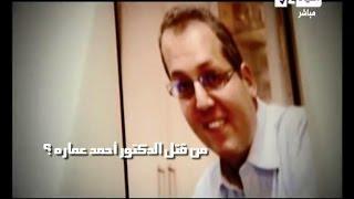 مصر الجديدة - فيديو .. من قتل الدكتور أحمد عماره ؟ - غدا
