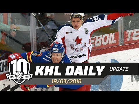 Daily KHL Update - March 19th, 2018 (English) (видео)