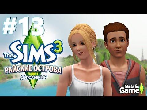 Давай играть Симс 3 Райские острова / #13 Наш милый дом!