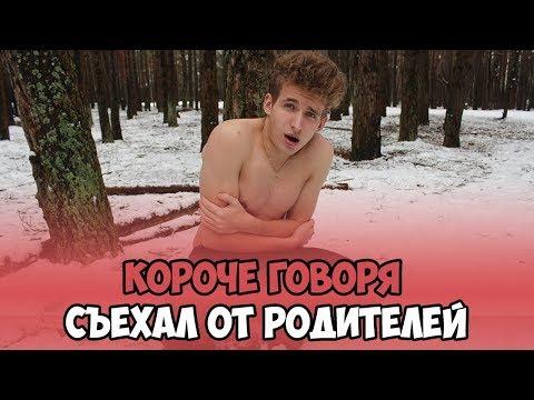 КОРОЧЕ ГОВОРЯ, СЪЕХАЛ ОТ РОДИТЕЛЕЙ (видео)