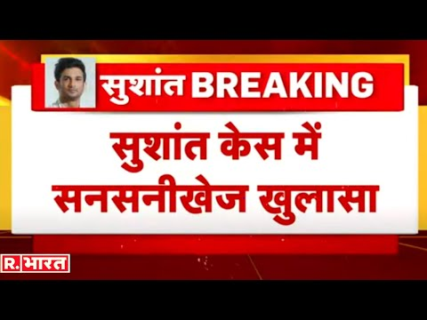 Exclusive: Sushant की बातें रिकार्ड हो रही थीं? R.भारत के हाथ लगी Rhea की एक सनसनीखेज Video!