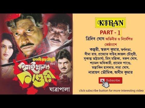 Video JATRA PALA | KOSAI KHANAR KANDARI PART 1 OF 2 | TRIDEB GHOSH , KASTURI | KIRAN download in MP3, 3GP, MP4, WEBM, AVI, FLV January 2017