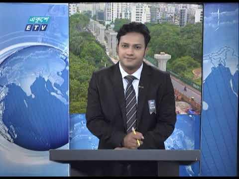 02 PM News || দুপুর ০২টার সংবাদ || 08 August 2020 || ETV News