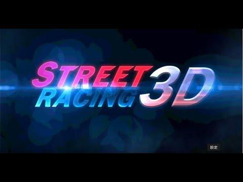 《街頭賽車 Street Racing 3D》手機遊戲玩法與攻略教學!