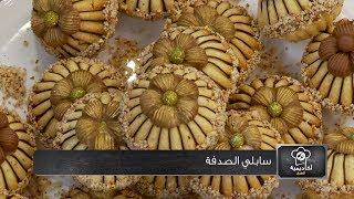 سابلي الصدفة / أكاديمية الطبخ / سليمة يعلى / Samira TV