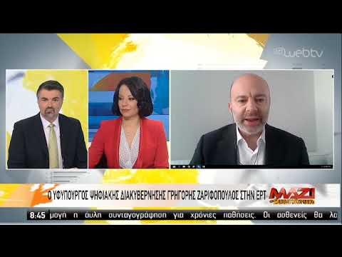 Γ. Ζαριφόπουλος: Πάνω από 22.500 ήδη οι εγγραφές στη διαδικασία άυλης συνταγογράφησης| 29/03/20|ΕΡΤ