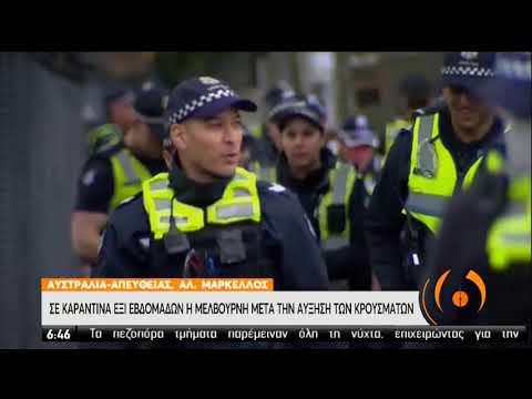 Μελβούρνη | Σε καραντίνα 6 εβδομάδων | 09/07/2020 | ΕΡΤ