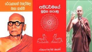 Ven Thiththagalle Anandasiri thero Abhidharmaya 18 අභිධර්මය Paramartha Dharma පරමාර්ථ ධර්ම Abhidharma Deshana Sinhala - සිංහල අභිධර්.