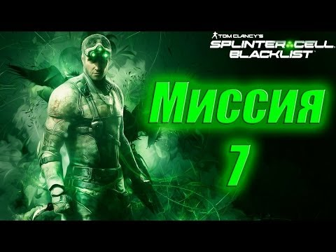 Splinter Cell Blacklist Прохождение Миссия 7 (Ветеран, Призрак)