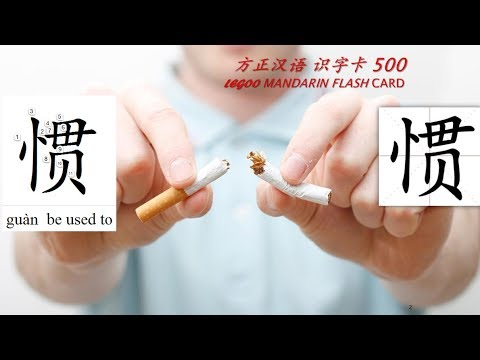 Origin of Chinese Characters - 1722 惯 慣 guàn habit, spoil - Learn Chinese with Flash Cards 2