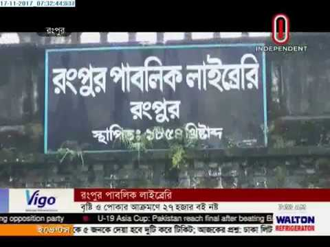 Negligence in managing old library in Rangpur (17-11-2017)