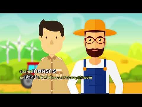 รายการโทรทัศน์เกษตรสาร ประจำวันที่ 24 มีนาคม 2561