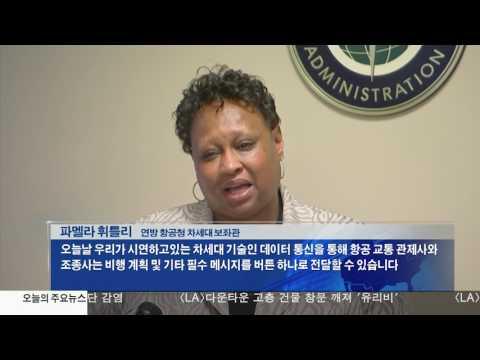 JFK공항, 새 시스템 도입 3.17.17 KBS America News
