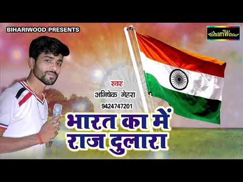 Happy  Independence Day 2018 - 15 August Special Song - Desh Bhakti Song 2018 - Vande Matram