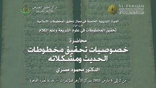 خصوصيات تحقيق مخطوطات الحديث ومشكلاته -