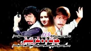 For Pushto Classic Movies, Telefilms, Pushto Movies, Regional Songs, Islamic Content Including Dars, Naat, Humd, Qawwali and much more Join us YouTube ...