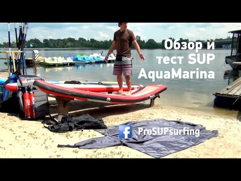 "Test and comparison of cheap SUP board AquaMarine Race 14'0"" (En, Rus, Ukr sub) видео"