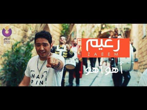 """""""أهو أهو"""" تتصدر أغنيات ألبوم أحمد زعيم الجديد"""