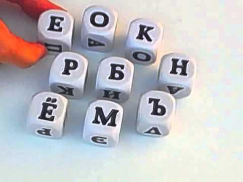 Видео - Складываем слова (русский язык)