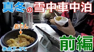 Video Van Life in Japan,Blizzard outside,Make an Oden in car cooking! MP3, 3GP, MP4, WEBM, AVI, FLV Januari 2019