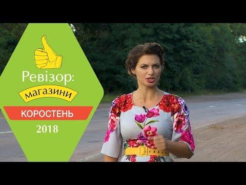 Ревизор: Магазины. 2 сезон - Коростень - 12.03.2018