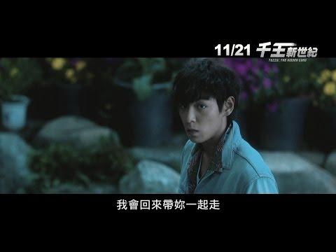 【千王新世紀】官方中文正式版預告