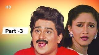 Dharla Tar Chavataya (1991) - Ashok Saraf - Laxmikant Berde - Alka Kubal - Priya - Rekha - Part-3
