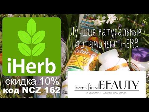 Лучшие натуральные витамины с IHERB