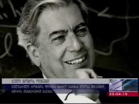 "Mario Vargas Lios""Travesuras de la niña mala"" en georgiano"