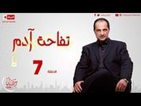 مسلسل تفاحة آدم - الحلقة ( 7 ) السابعة / للنجم خالد الصاوي