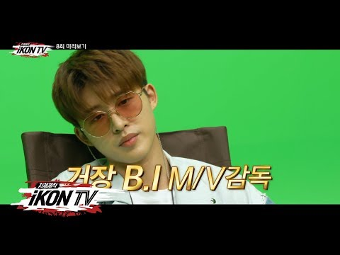 iKON - '자체제작 iKON TV' EP.8 PREVIEW