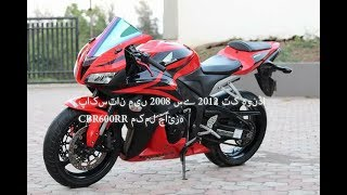 9. Honda CBR600RR Full Review For 2008 to 2012 in Pakistan