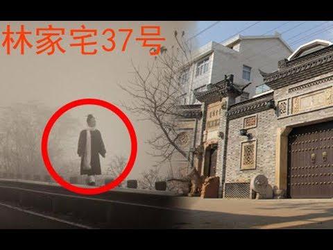 林家宅37号灵异事件,无脑道士杀人成仙案(上)!