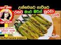 ✔ රසට මාළු මිරිස් පුරවා උයන හැටි Stuffed banana peppers curry by Apé Amma