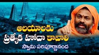 Swami Paripoornananda Sensational Comments | Demanding Special Status To Temples | Bhaarat Today |