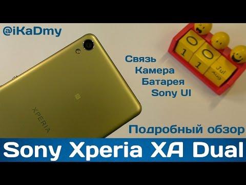 Обзор Sony Xperia XA: Связь, Камера, Батарея, SonyUI (видео)