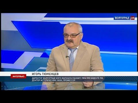 Игорь Тюменцев, директор Волгоградского филиала РАНХиГС при президенте РФ