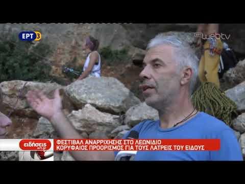 Φεστιβάλ αναρρίχησης στο Λεωνίδιο | 5/11/2018 | ΕΡΤ