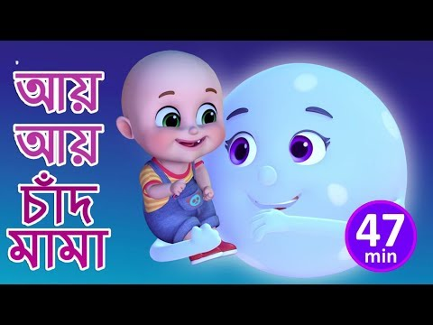 আয়  আয়  চাঁদ মামা  - Aye Aye Chand Mama -  Bengali Rhymes For Children | Jugnu Kids Bangla