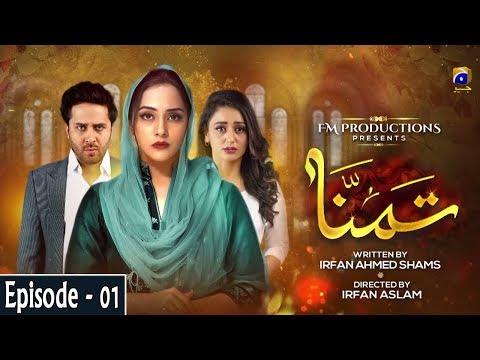 Tamanna - Episode 01 | 1st June 2020 | Har Pal Geo